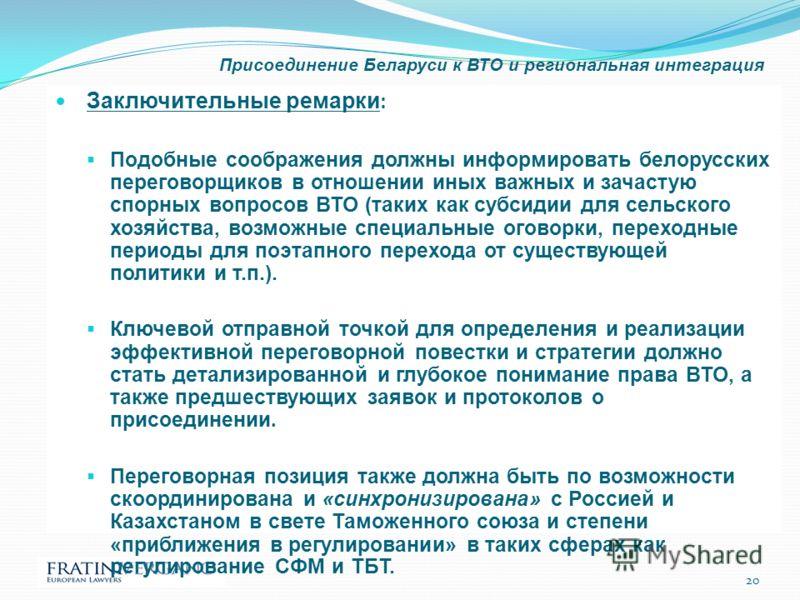 Присоединение Беларуси к ВТО и региональная интеграция Заключительные ремарки : Подобные соображения должны информировать белорусских переговорщиков в отношении иных важных и зачастую спорных вопросов ВТО (таких как субсидии для сельского хозяйства,