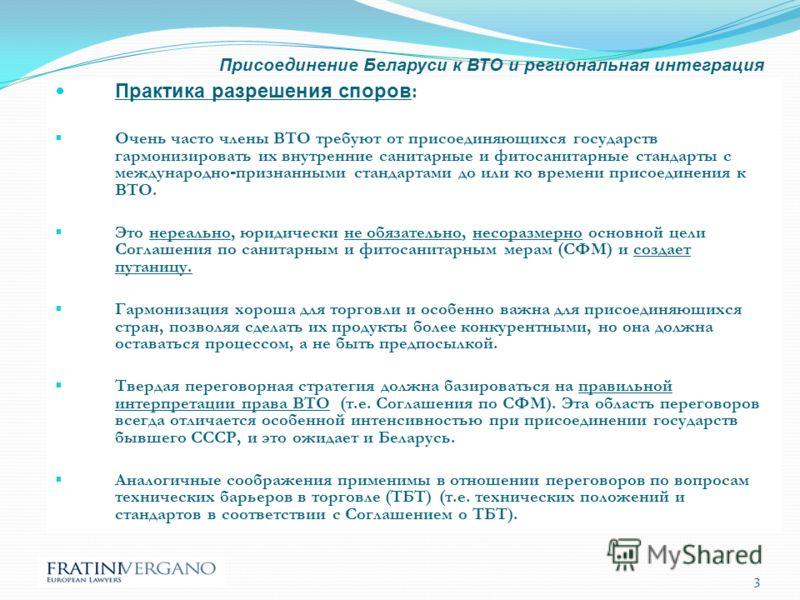 Присоединение Беларуси к ВТО и региональная интеграция Практика разрешения споров : Очень часто члены ВТО требуют от присоединяющихся государств гармонизировать их внутренние санитарные и фитосанитарные стандарты с международно - признанными стандарт