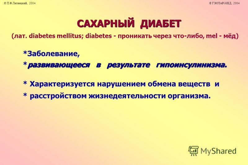 САХАРНЫЙ ДИАБЕТ (лат. diabetes mellitus; diabetes - проникать через что-либо, mel - мёд) * Характеризуется нарушением обмена веществ и * расстройством жизнедеятельности организма. развивающееся в результате гипоинсулинизма. *развивающееся в результат