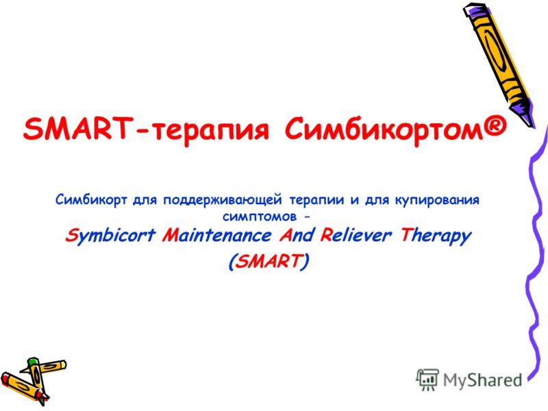 SMART-терапия Симбикортом® Симбикорт для поддерживающей терапии и для купирования симптомов - Symbicort Maintenance And Reliever Therapy (SMART)