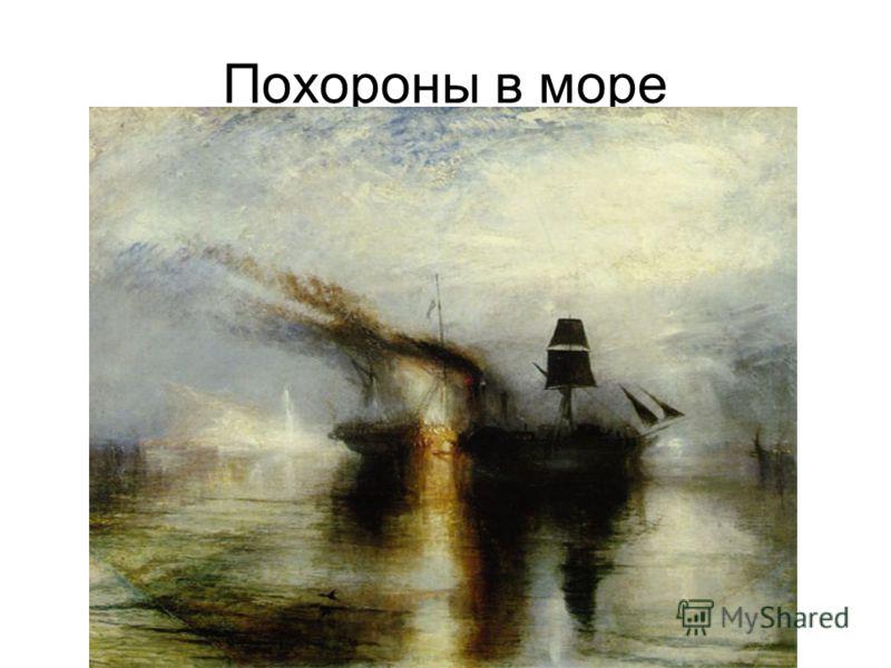Похороны в море
