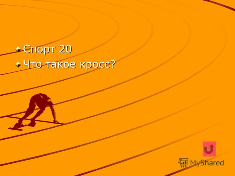 Спорт 20 Что такое кросс?