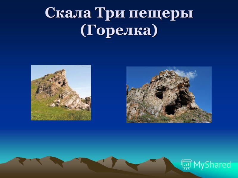 Скала Три пещеры (Горелка)