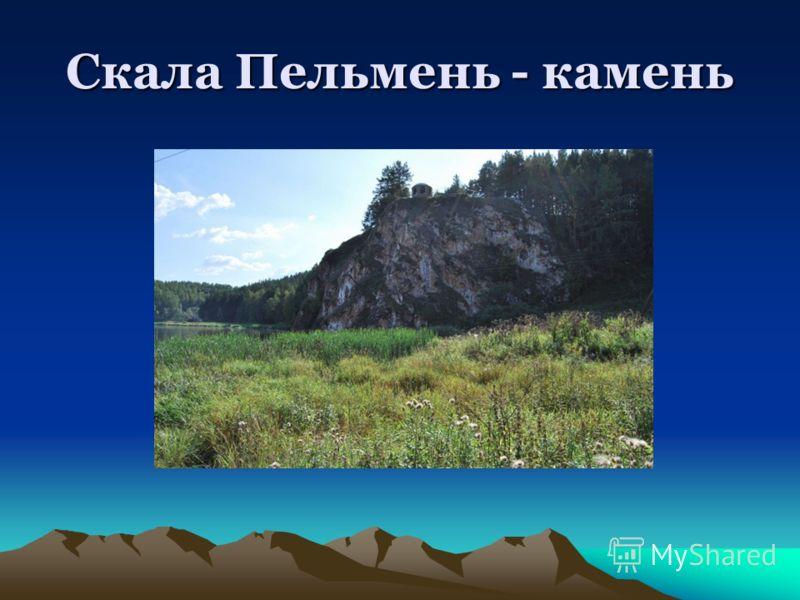 Скала Пельмень - камень