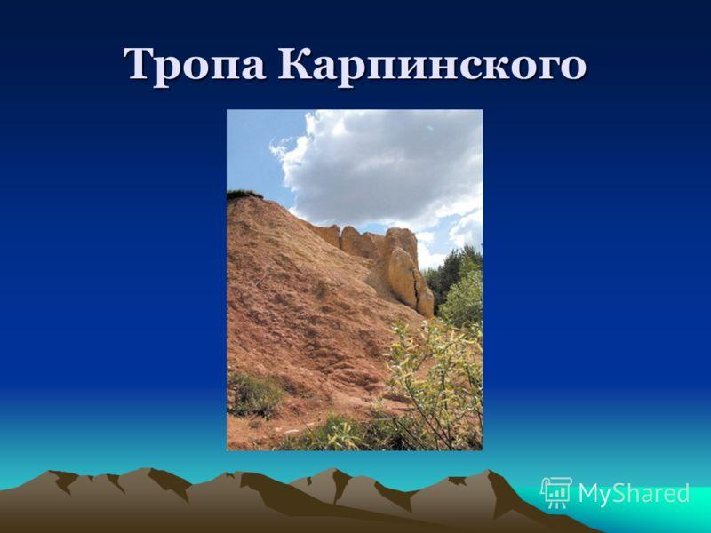 Тропа Карпинского