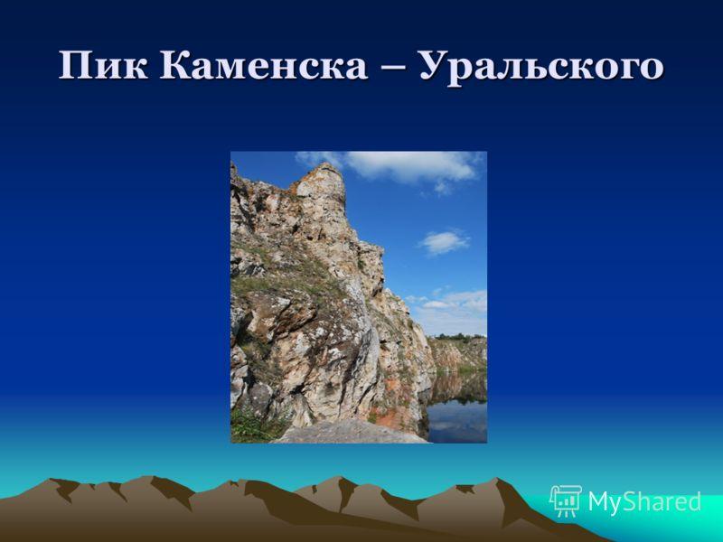 Пик Каменска – Уральского