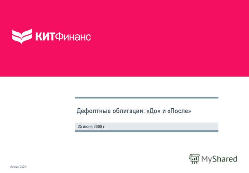 Дефолтные облигации: «До» и «После» 25 июня 2009 г. Москва, 2009 г.