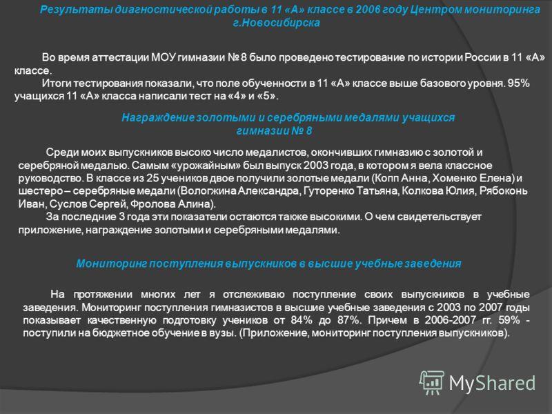 Результаты диагностической работы в 11 «А» классе в 2006 году Центром мониторинга г.Новосибирска Во время аттестации МОУ гимназии 8 было проведено тестирование по истории России в 11 «А» классе. Итоги тестирования показали, что поле обученности в 11