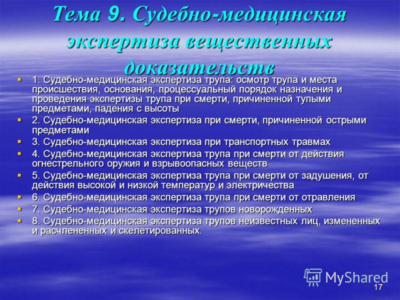 17 Тема 9. Судебно - медицинская экспертиза вещественных доказательств 1. Судебно-медицинская экспертиза трупа: осмотр трупа и места происшествия, осн