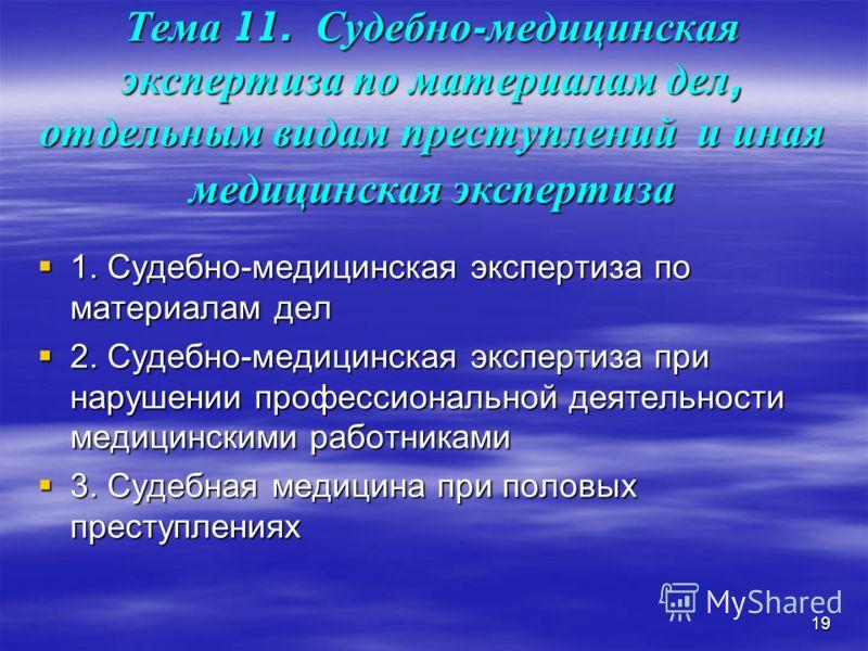 19 Тема 11. Судебно - медицинская экспертиза по материалам дел, отдельным видам преступлений и иная медицинская экспертиза 1. Судебно-медицинская эксп