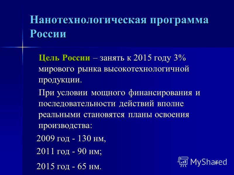 10 Нанотехнологическая программа России Цель России – занять к 2015 году 3% мирового рынка высокотехнологичной продукции. Цель России – занять к 2015 году 3% мирового рынка высокотехнологичной продукции. При условии мощного финансирования и последова