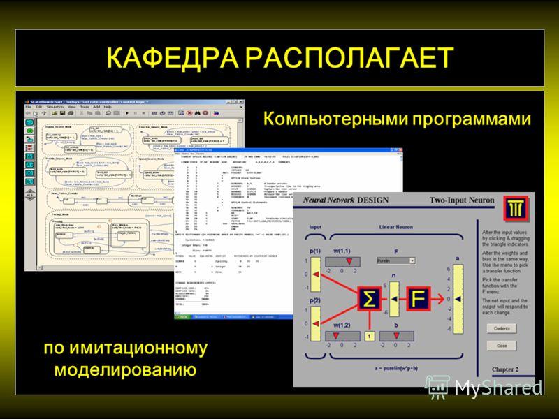 Компьютерными программами КАФЕДРА РАСПОЛАГАЕТ по имитационному моделированию