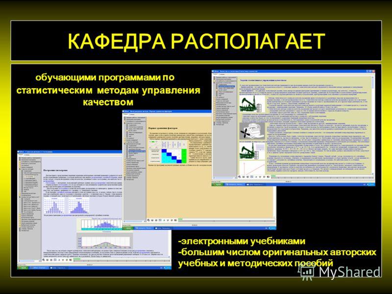 обучающими программами по статистическим методам управления качеством КАФЕДРА РАСПОЛАГАЕТ - электронными учебниками - большим числом оригинальных авторских учебных и методических пособий
