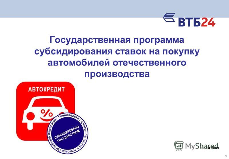 Государственная программа субсидирования ставок на покупку автомобилей отечественного производства 08.04.2009 1