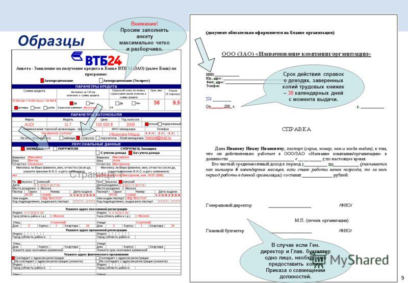 заявление на страхование втб 24 образец заполнения