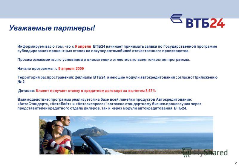 Информируем вас о том, что с 9 апреля ВТБ24 начинает принимать заявки по Государственной программе субсидирования процентных ставок на покупку автомобилей отечественного производства. Просим ознакомиться с условиями и внимательно отнестись ко всем то