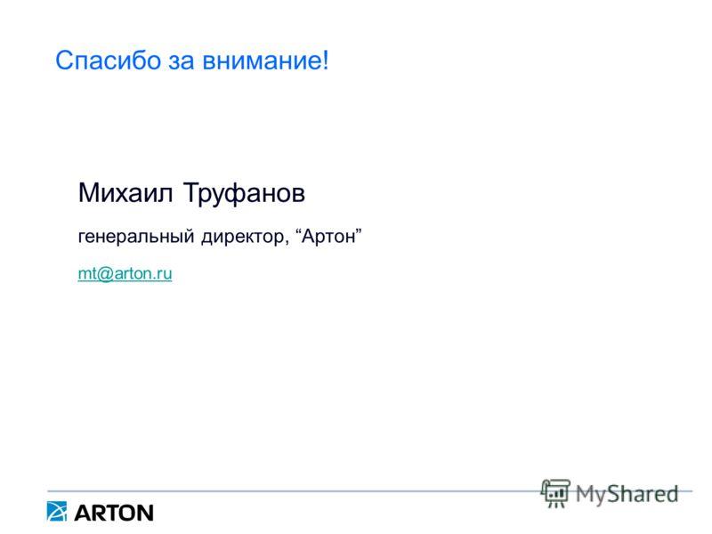 Михаил Труфанов генеральный директор, Артон mt@arton.ru Спасибо за внимание!