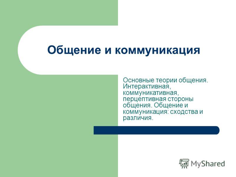 Презентация на тему Общение и коммуникация Основные теории  1 Общение