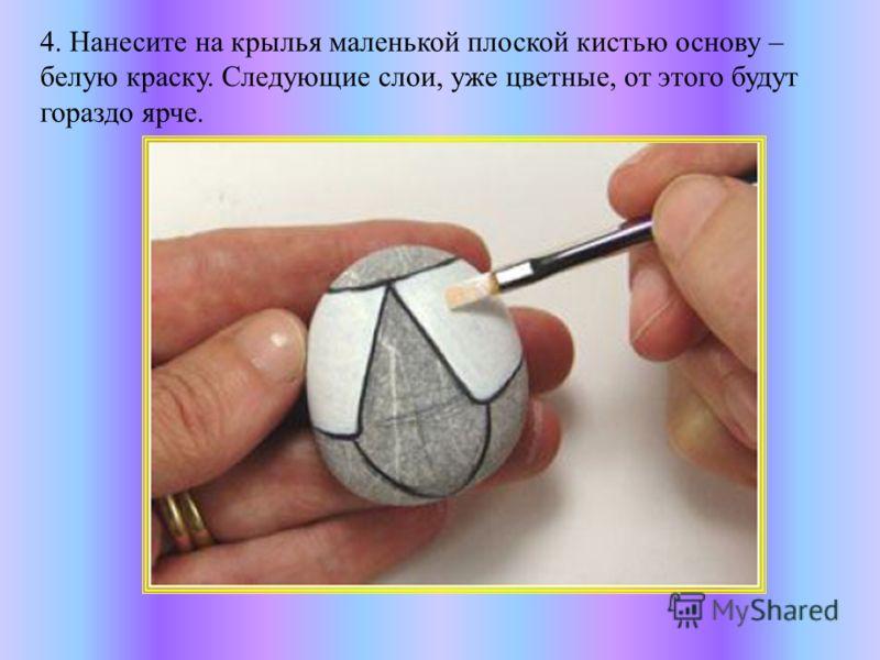 4. Нанесите на крылья маленькой плоской кистью основу – белую краску. Следующие слои, уже цветные, от этого будут гораздо ярче.