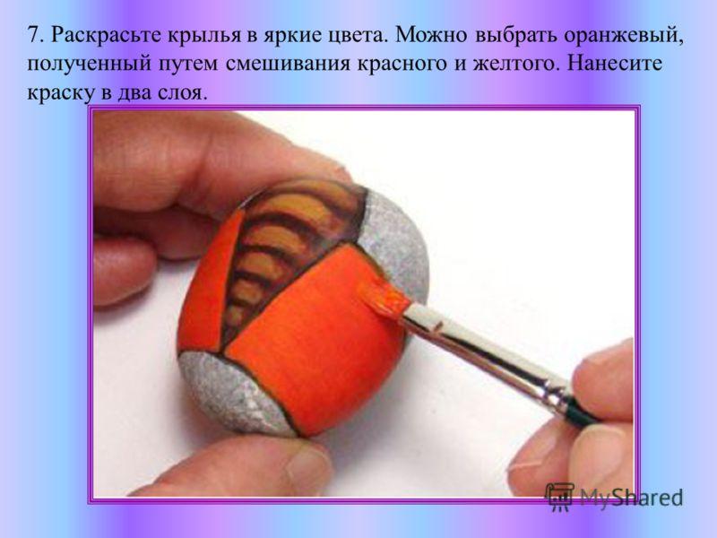 7. Раскрасьте крылья в яркие цвета. Можно выбрать оранжевый, полученный путем смешивания красного и желтого. Нанесите краску в два слоя.