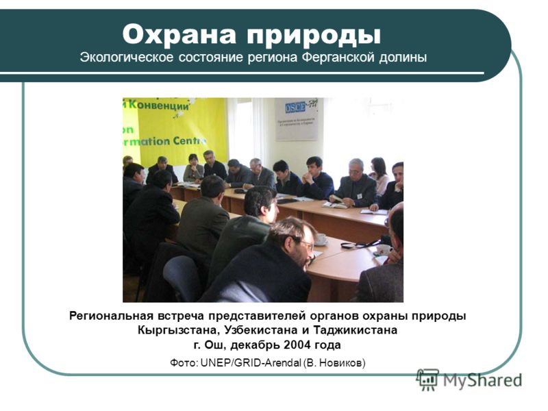Охрана природы Экологическое состояние региона Ферганской долины Региональная встреча представителей органов охраны природы Кыргызстана, Узбекистана и Таджикистана г. Ош, декабрь 2004 года Фото: UNEP/GRID-Arendal (В. Новиков)