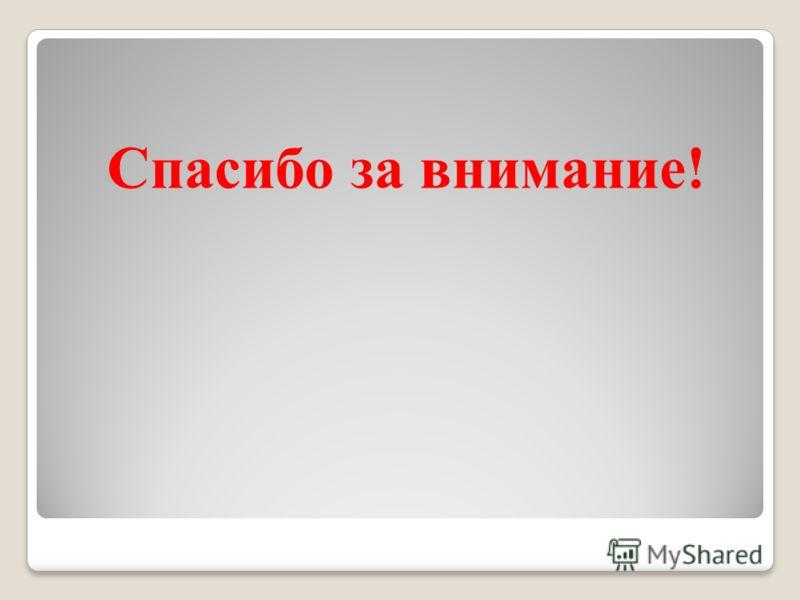 МОУ «Зоркальцевская СОШ» Томского ...: www.myshared.ru/slide/170418