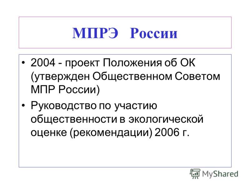 МПРЭ России 2004 - проект Положения об ОК (утвержден Общественном Советом МПР России) Руководство по участию общественности в экологической оценке (рекомендации) 2006 г.