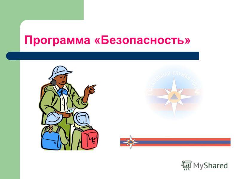 Программа «Безопасность»