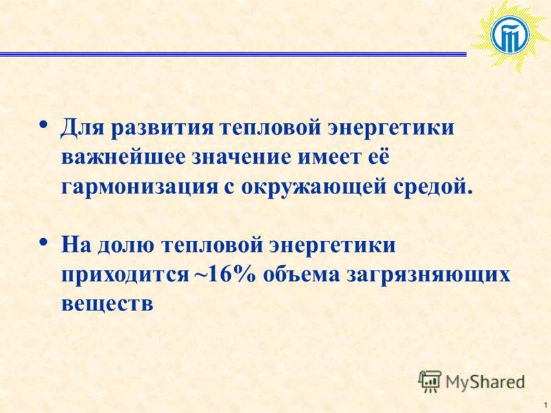 0 1-й зам. Ген. директора «ВТИ» Тумановский А.Г. тел.: 675-50-77; E-mail: vti@vti.ru июнь, 2008 г.