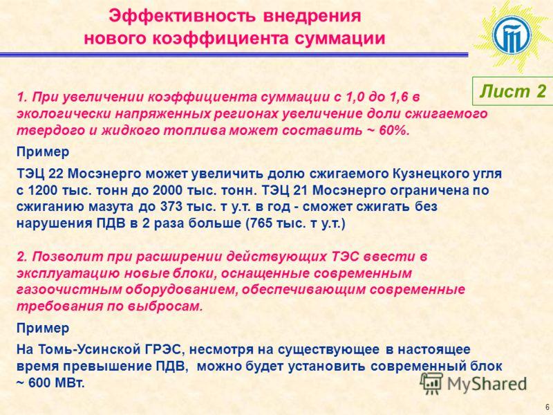 5 Новый гигиенический норматив – коэффициент комбинированного действия NOx и SO 2 в атмосферном воздухе (коэффициент суммации) Было: где, С 1 и С 2 - концентрации диоксида серы и диоксида азота при их совместном присутствии в атмосферном воздухе; ПДК