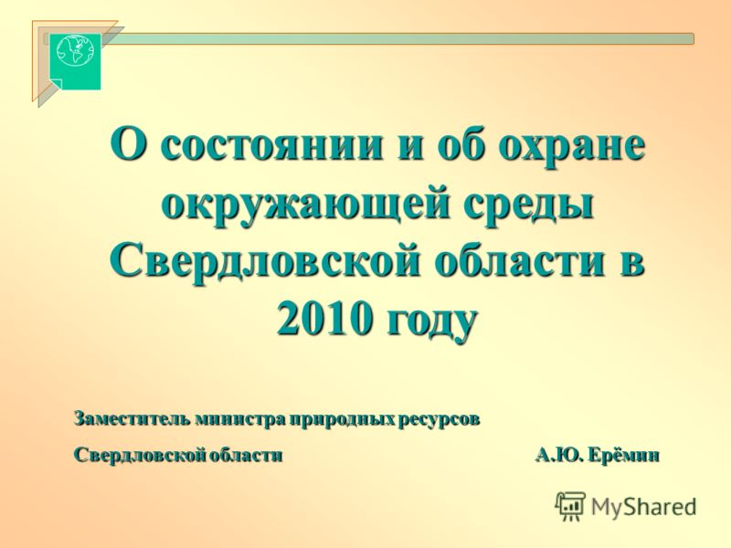 О состоянии и об охране окружающей среды Свердловской области в 2010 году Заместитель министра природных ресурсов Свердловской области А.Ю. Ерёмин