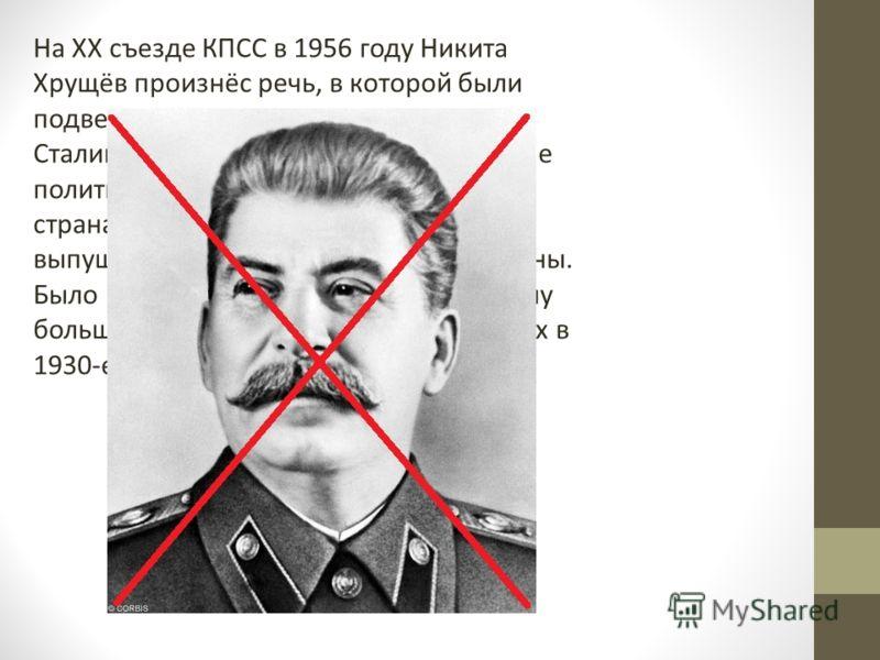 На XX съезде КПСС в 1956 году Никита Хрущёв произнёс речь, в которой были подвергнуты критике культ личности Сталина и сталинские репрессии. Многие политические заключённые в СССР и странах социалистического лагеря были выпущены на свободу и реабилит