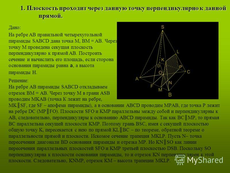 Решение: На ребре AB пирамиды SABCD откладываем отрезок BM = AB. Через точку M в грани ASB проводим MKAB (точка К лежит на ребре, MKSF, где SF – апофема пирамиды), а в основании ABCD проводим MPAB, где точка P лежит на ребре DC (MPFO). Плоскости SFO