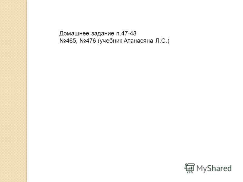 Домашнее задание п.47-48 465, 476 (учебник Атанасяна Л.С.)