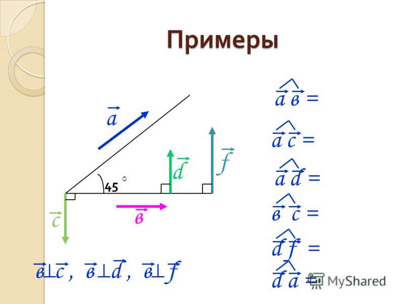 Примеры 45 а в d f c а в = а с = а d = в c = d f = d a = в c, в d, в f