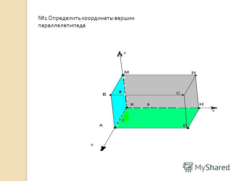 1 Определить координаты вершин параллелепипеда