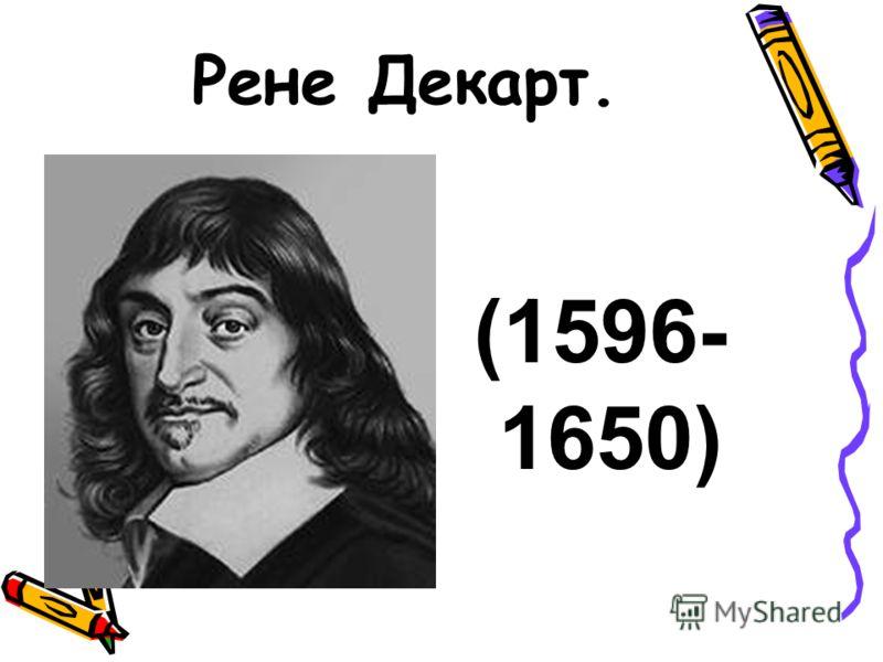 Рене Декарт. (1596- 1650)