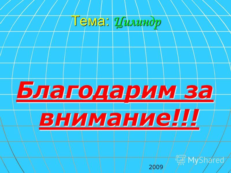Тема: Цилиндр Благодарим за внимание!!! 2009