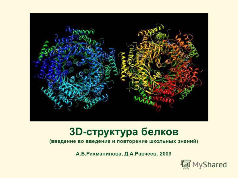 3D-структура белков (введение во введение и повторение школьных знаний) А.Б.Рахманинова, Д.А.Равчеев, 2009