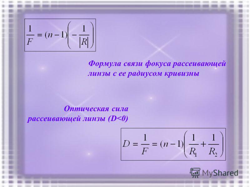 Формула связи фокуса рассеивающей линзы с ее радиусом кривизны Оптическая сила рассеивающей линзы (D