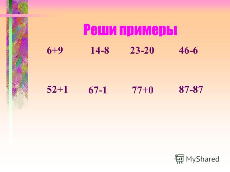 Реши примеры 6+914-823-2046-6 52+1 67-177+0 87-87