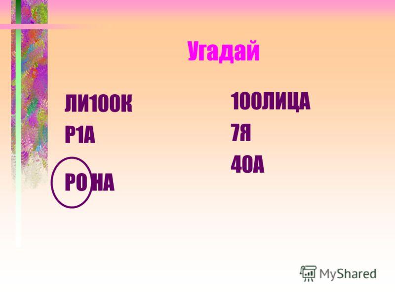 Угадай ЛИ100К Р1А РО НА 100ЛИЦА 7Я 40А