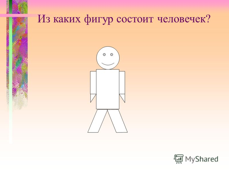 Из каких фигур состоит человечек?