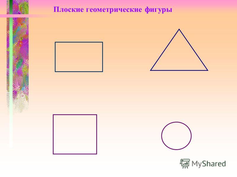 Плоские геометрические фигуры