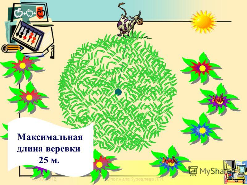 19.09.2012Выполнила Кузовлева Л.И.17 Максимальная длина веревки 25 м.