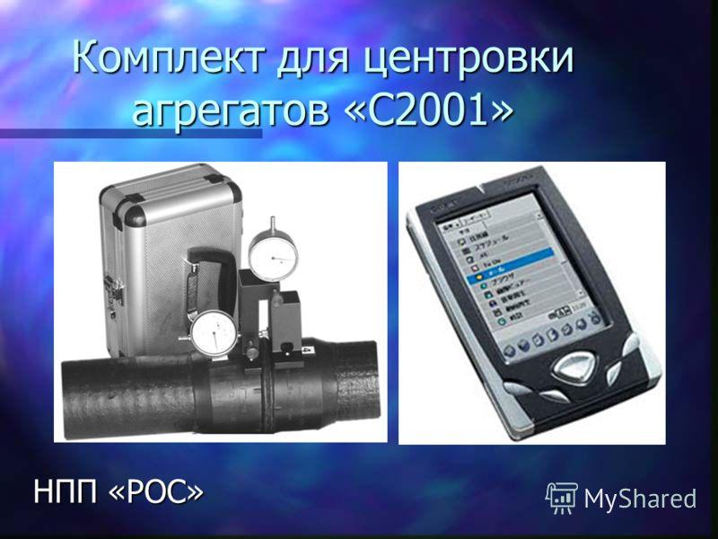 Комплект для центровки агрегатов «С2001» НПП «РОС»