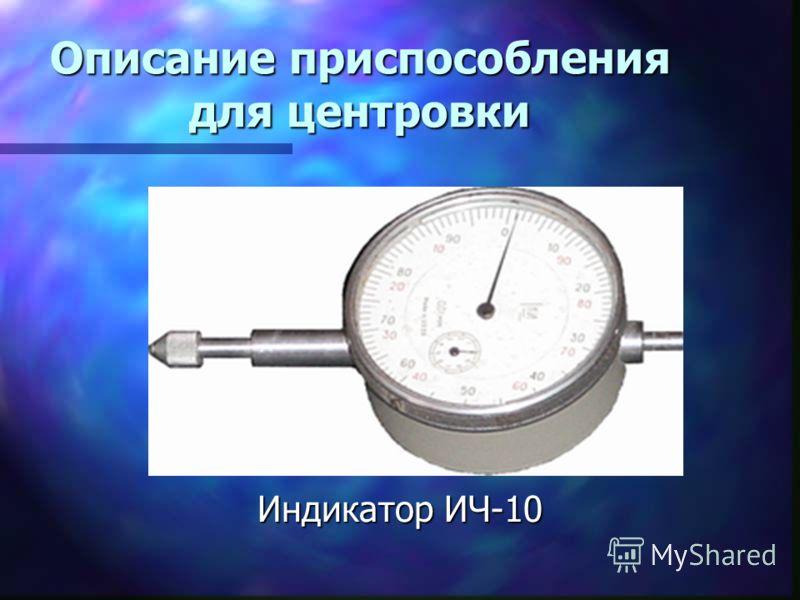 Описание приспособления для центровки Индикатор ИЧ-10