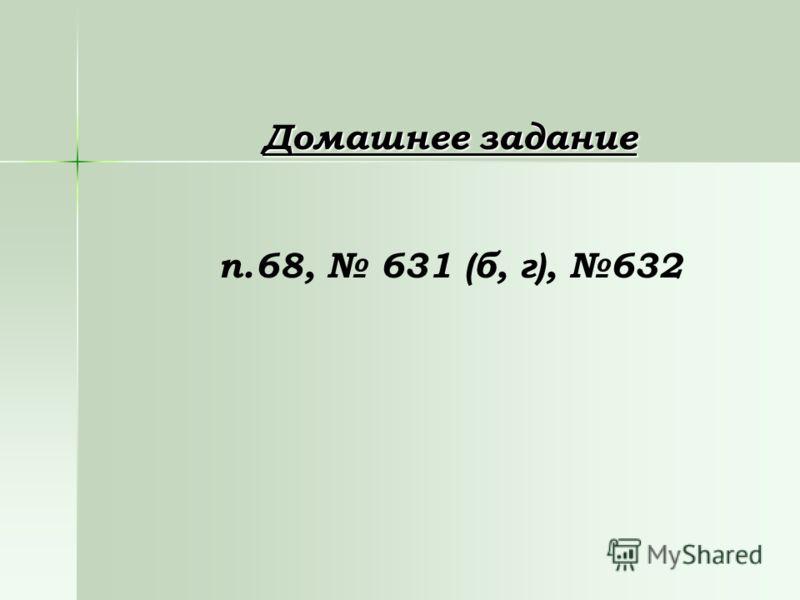 Домашнее задание п.68, 631 (б, г), 632