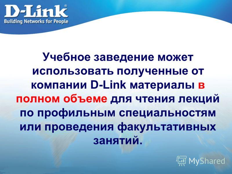 Учебное заведение может использовать полученные от компании D-Link материалы в полном объеме для чтения лекций по профильным специальностям или проведения факультативных занятий.