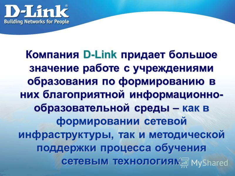 Компания D-Link придает большое значение работе с учреждениями образования по формированию в них благоприятной информационно- образовательной среды – как в формировании сетевой инфраструктуры, так и методической поддержки процесса обучения сетевым те